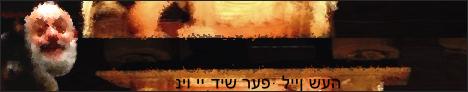New Yiddish Rep Radio Hour with David Mandelbaum, banner